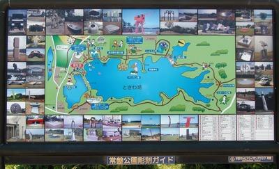 常盤公園彫刻ガイド.jpg