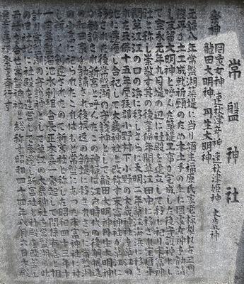 常盤神社説明碑2.jpg