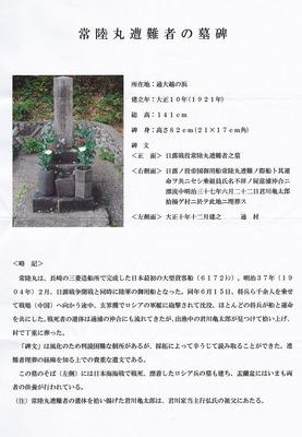 常陸丸遭難者の墓碑.jpg