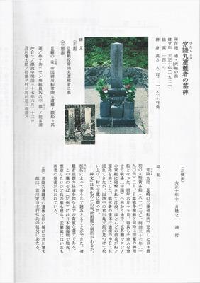 常陸丸遭難者の墓碑説明.jpg