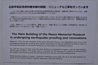 平和記念資料館本館の耐震工事・リニュアル工事説明1.jpg