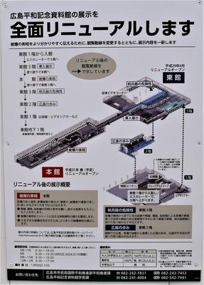 平和記念資料館本館の耐震工事・リニュアル工事説明2.jpg