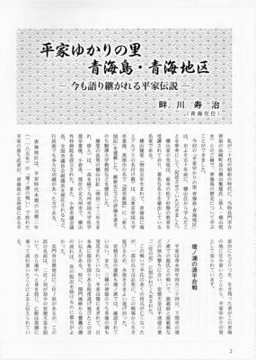 平家ゆかりの里青海島・青海地区.jpg