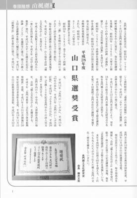 平成28年度山口県選奨受賞.jpg