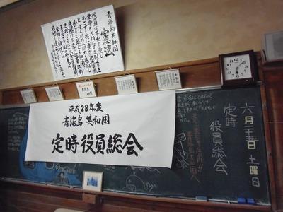 平成28年度青海島共和国定時役員総会.jpg