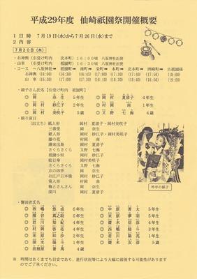 平成29年度仙崎祇園祭開催概要1.jpg