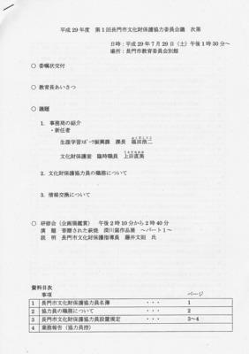 平成29年度第1回長門市文化財保護協力委員会会議 次第.jpg