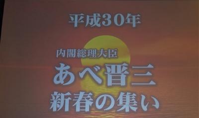 平成30年あべ晋三新春の集い.jpg