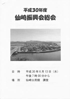 平成30年度仙崎振興会総会資料1.jpg