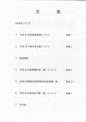 平成30年度仙崎振興会総会資料2.jpg