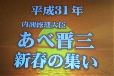 平成31年 内閣総理大臣 安倍晋三 新春の集い1.jpg