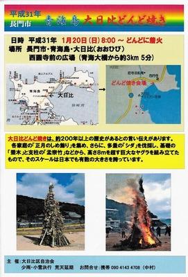 平成31年青海島大日比どんど焼きポスター 8.12.7.jpg