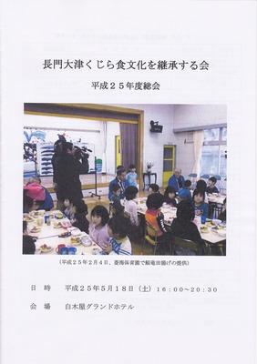 平成25年度総会資料.jpg