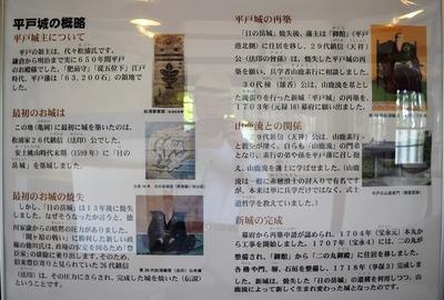 平戸城の概略.jpg