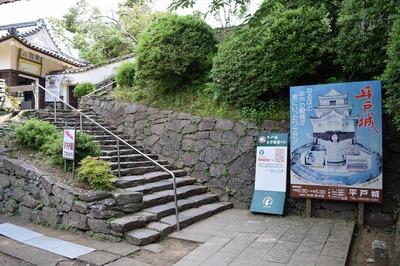 平戸城入口.jpg