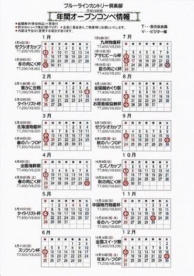年間オープンコンペ情報.jpg