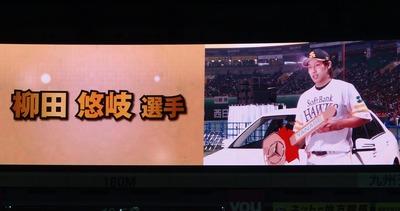 年間MVP賞柳田選手.jpg