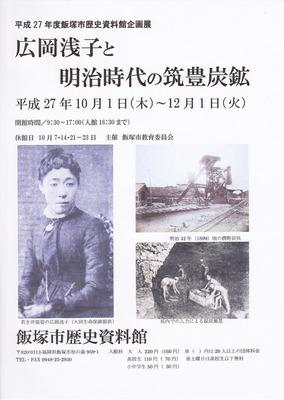 広岡浅子と明治時代の筑豊炭鉱1.jpg