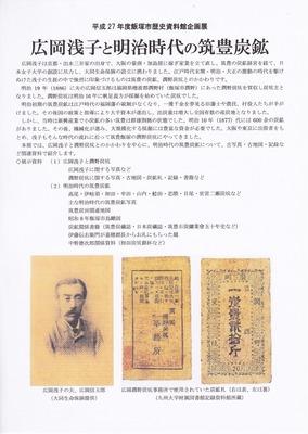 広岡浅子と明治時代の筑豊炭鉱2.jpg