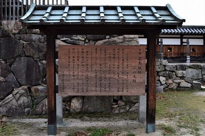 広島城跡二の丸跡説明板.jpg