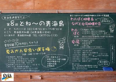 建国祭案内 (2).jpg