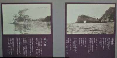 弁天島と花津浦.jpg