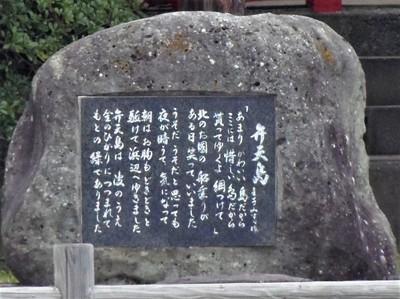 弁天島の詩碑.jpg
