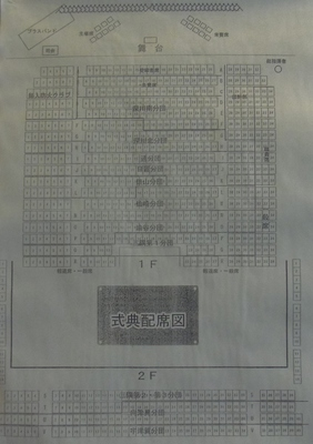 式典配席図.jpg