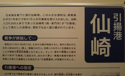 引揚げ港仙崎2.jpg