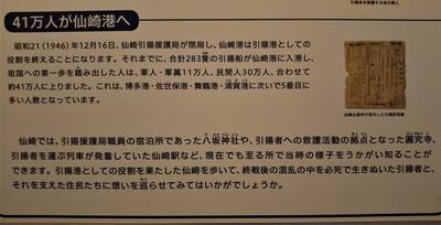 引揚げ港仙崎4.jpg