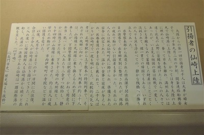 引揚者の仙崎上陸1.jpg