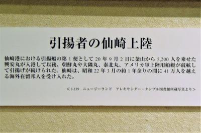 引揚者の仙崎上陸2.jpg