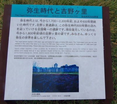 弥生時代と吉野ヶ里説明板.jpg