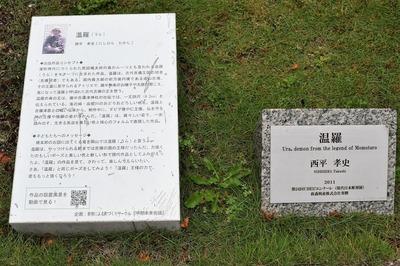 彫刻・温羅の説明.jpg