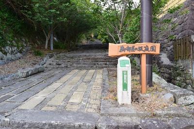 御部屋の坂庭園1.jpg
