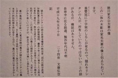 徳川家光公夫妻の像説明.jpg