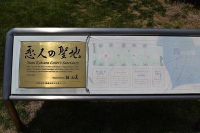 恋人の聖地・桂由美さん.jpg
