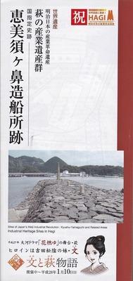 恵美須ヶ鼻造船所案内書1.jpg