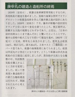 恵美須ヶ鼻造船所案内書3.jpg
