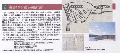 恵美須ヶ鼻造船所跡説明.jpg