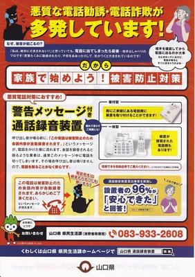 悪質な電話勧誘・詐欺多発.jpg