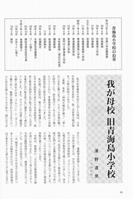 我が母校青海島小学校.jpg
