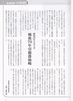 戦後70年引揚げ港仙崎.jpg