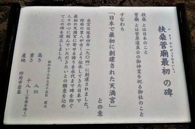 扶桑菅廟最初の碑 説明.jpg