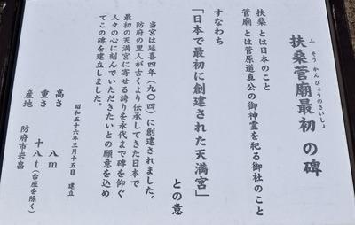 扶桑菅廟最初の碑説明.jpg