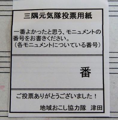 投票用紙.jpg