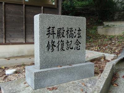 拝殿橘泫修復記念碑.jpg