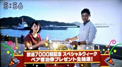 放送7000回記念 一泊二食ペア宿泊券プレゼント1.jpg