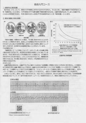 救命入門コース資料1.jpg