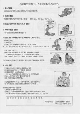 救命入門コース資料2.jpg
